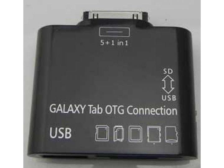 USB переходник + разъем для карт памяти для Samsung Galaxy Tab 8.9 P7300/P7310/P7320..