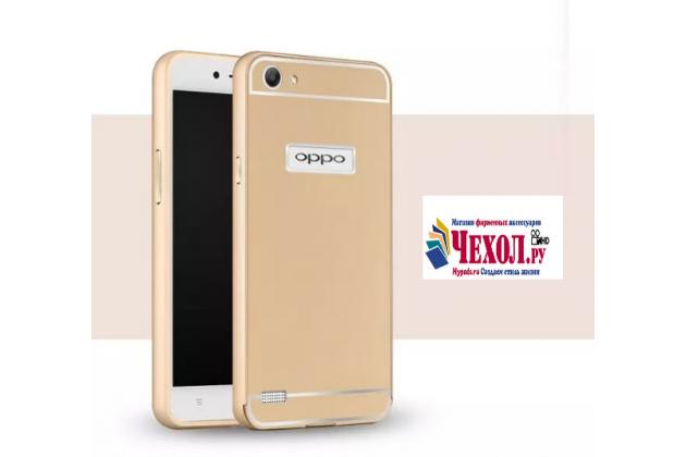 """Фирменная металлическая задняя панель-крышка-накладка из тончайшего облегченного авиационного алюминия для Oppo Neo 7"""" золотая"""