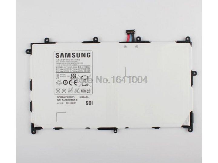 Фирменная аккумуляторная батарея  6100mAh sp368487A(1S2p) на планшет Samsung Galaxy Tab 8.9 P7300/P7310/P7320 ..